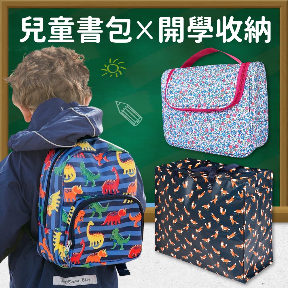 開學收納 × 兒童書包 聯合大賞