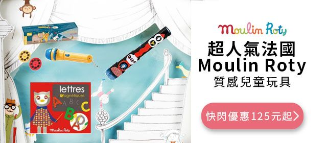 ♛超人氣♛法國Moulin Roty質感兒童玩具
