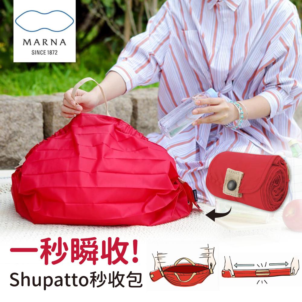 【日本MARNA】Shupatto 專利秒收包 #全平台最便宜!