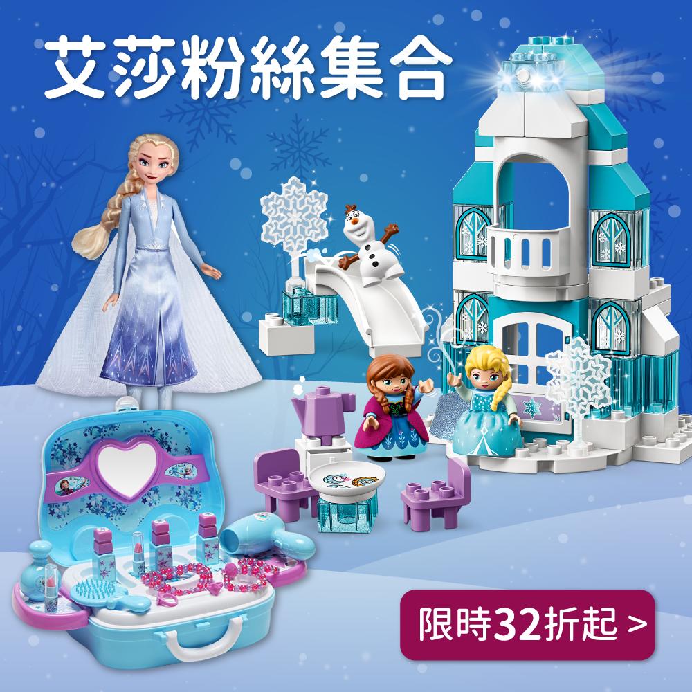 【冰雪奇緣2】人氣玩具 Elsa娃娃、樂高城堡、魔法棒
