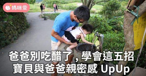 爸爸別吃醋了,學會這五招,寶貝與爸爸親密感UpUp