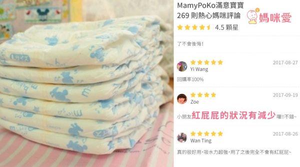媽咪愛 2017 銷售最夯人氣尿布排行-MamyPoKo 滿意寶寶