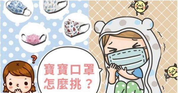 噴嚏病毒可飛4公尺、活45分鐘!正確戴口罩能阻擋90%的病毒、微粒!