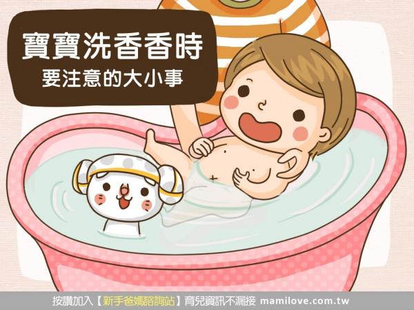 寶寶洗香香時,要注意的大小事
