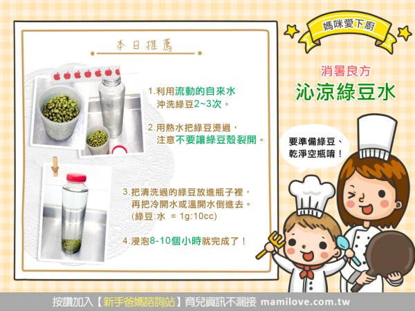 《媽咪的生活智慧》消暑良方──綠豆水