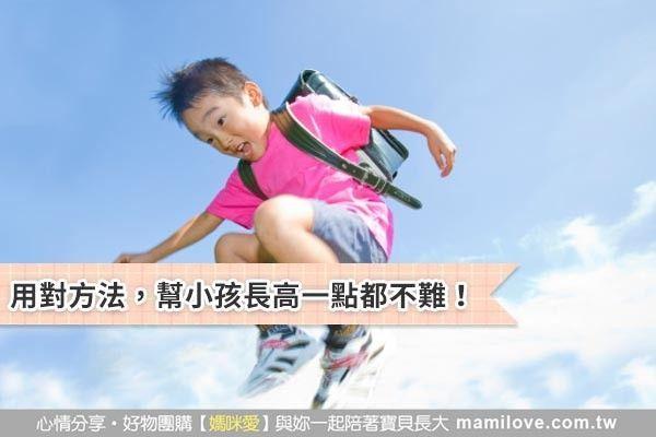 用對方法,幫小孩長高一點都不難!