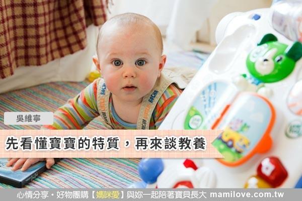 先看懂寶寶的特質,再來談教養