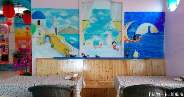 【新竹】休閒農場❤親子景觀餐廳:61蔚藍海