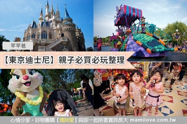 【東京迪士尼】親子必買必玩整理