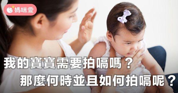 我的寶寶需要拍嗝嗎?那麼何時並且如何拍嗝呢?