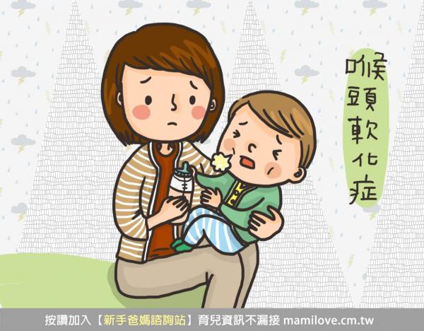 怎麼經常嗆奶? 認識寶寶的喉頭軟化症