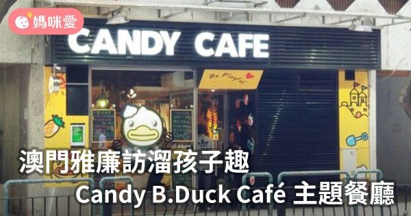 澳門雅廉訪溜孩子趣,Candy B.Duck Café 主題特色餐廳