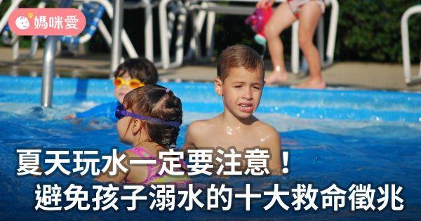 夏天玩水一定要注意!避免孩子溺水的十大救命徵兆