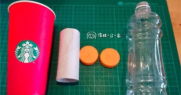 當紙杯遇上寶特瓶,迷你紙杯糖果機自己做!