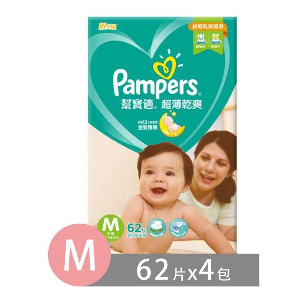 幫寶適 - 幫寶適 超薄乾爽 嬰兒紙尿褲 (M) 62片 x4包 (M)-248片