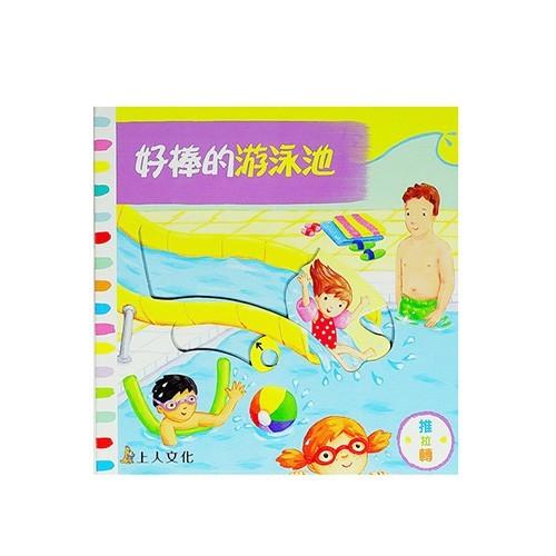 上人文化-好奇寶寶推拉搖轉書-好棒的游泳池