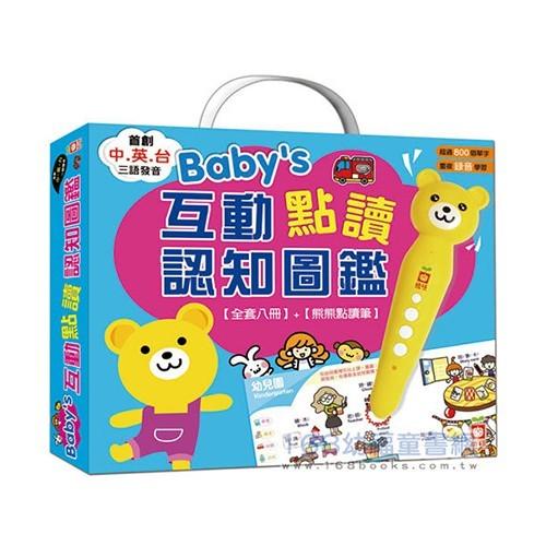 幼福文化-1255 Baby's互動點讀認知圖鑑-全套8冊+熊熊點讀筆