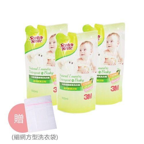 天然柔纖酵素洗衣精-適用寶寶衣物-清新草本家庭常用經典組