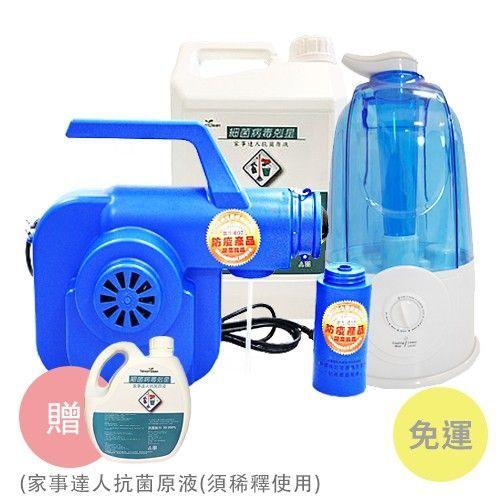 台灣可林 Taiwan Clean-[免運]家庭.環境.空間全效防護組-長效抗菌霧化機+即效抗菌隨身噴霧機+環境達人抗菌原液(須稀釋使用)(買送家事達人抗菌原液(須稀釋使用)-T3001/3Lx1+TP1000E/600mLx1+5Lx1+2.3Lx1