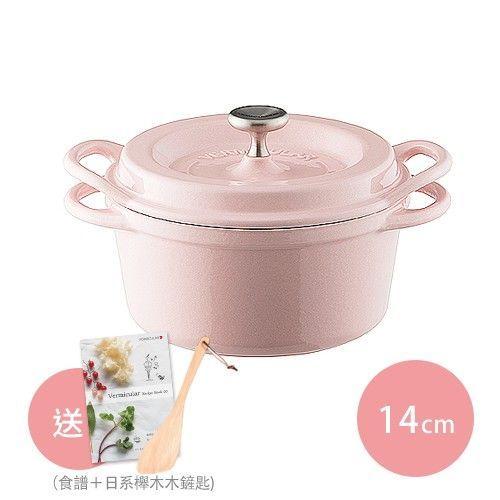 日本VERMICULAR-琺瑯鑄鐵鍋-珍珠粉 (14cm)-送食譜+日式櫸木木匙1支