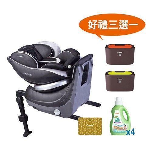 日本 Combi-[免運]Neroom ISOFIX 旗艦旋轉型嬰幼兒汽車安全座椅-公爵黑 (新生兒起~4歲)-買贈嬰兒三重去敏洗衣精-2000mLx4-(1箱)