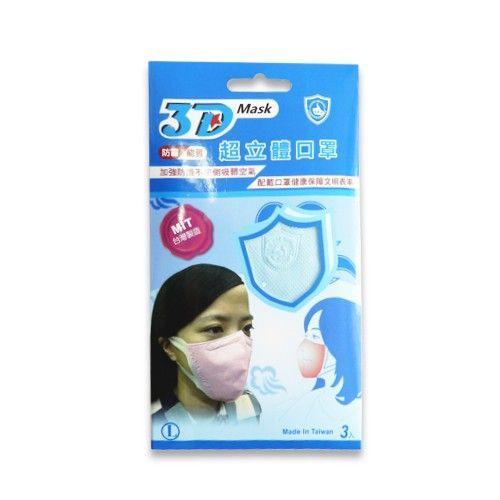 自在科技-成人3D立體3層口罩-藍色 (L)-5片/包