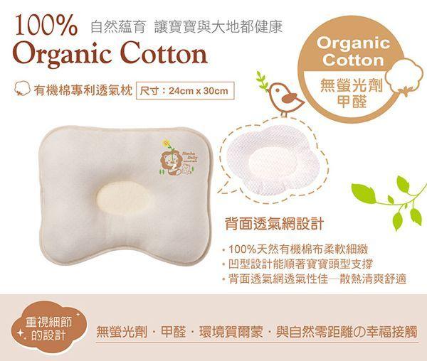 有機棉專利透氣枕