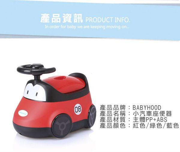 babyhood小汽車座便器