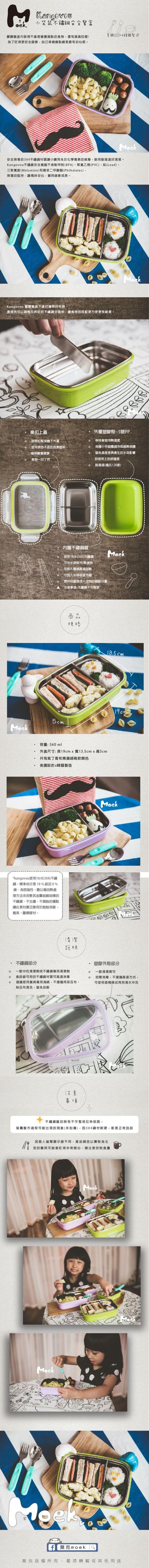美國 Kangovou 小袋鼠不鏽鋼兒童餐具
