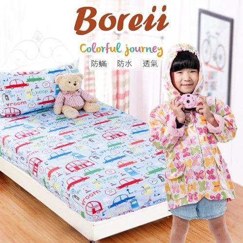 Boreii 防水斗篷/防水床包