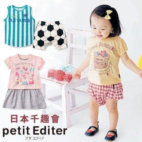 【日本千趣會 x petit Editer】夏季童裝