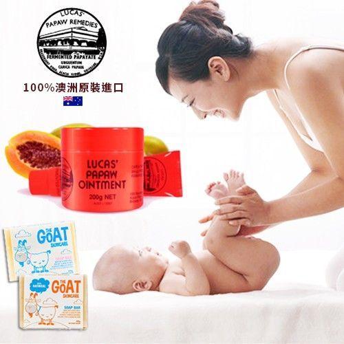 澳洲 LUCAS' PAPAW 木瓜霜 x THE GOAT 羊奶皂