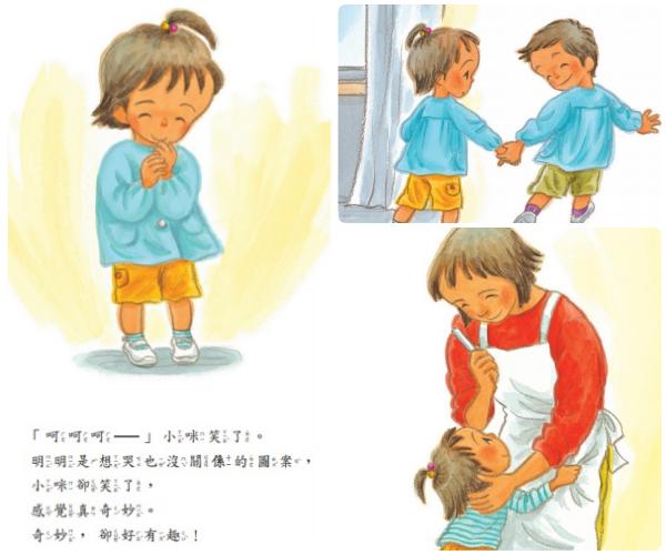 掌心的祕密(3~6歲)