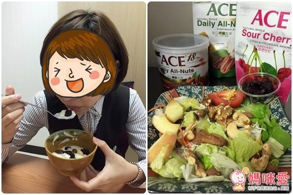 ACE 營養堅果和果乾