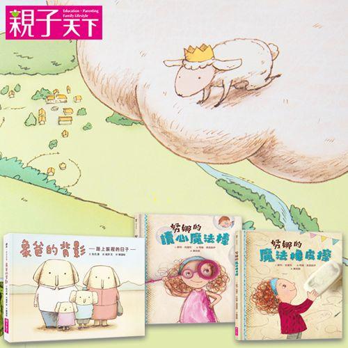 新書到!【親子天下精選繪本】❤媽咪和寶貝一起看的成長繪本