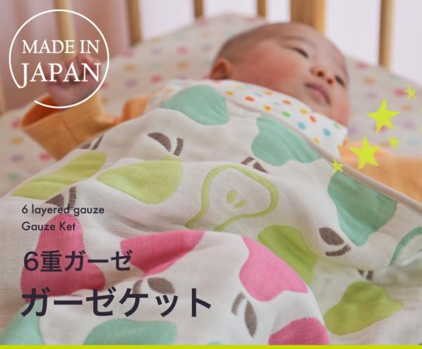 COCODESICA  日本製六層紗毯子
