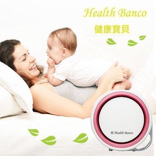 【Health Banco】健康寶貝空氣清淨器