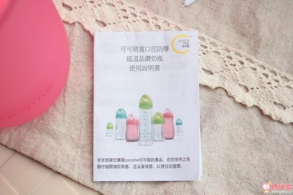 cocome 可可萌防爆感溫晶鑽奶瓶