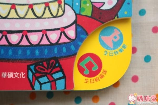 華碩文化 生日系列歡樂有聲書