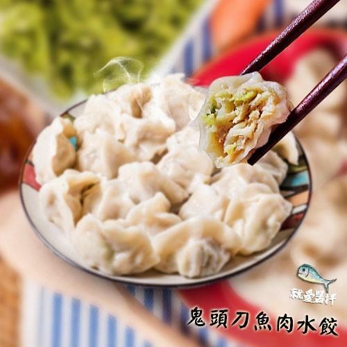 【就愛醬拌】台東鬼頭刀手工魚肉水餃 / 旗魚丸