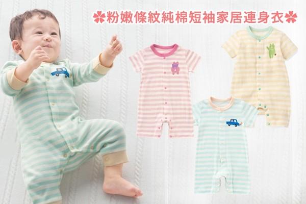 粉嫩條紋純棉短袖家居連身衣