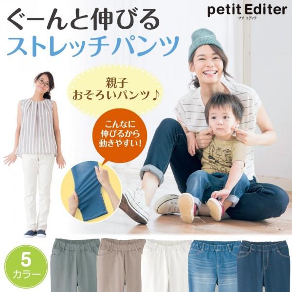 【千趣會x petit Editer】彈性休閒親子褲