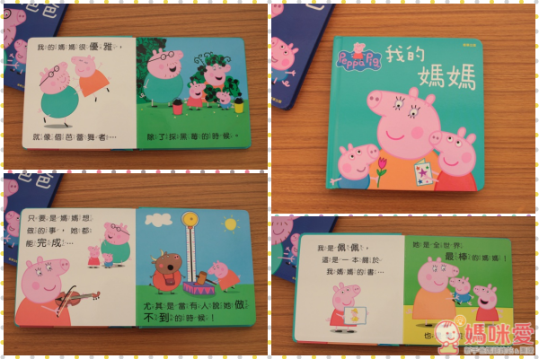 New!☆Peppa Pig 粉紅豬小妹厚紙書