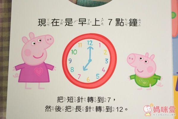 New!☆Peppa Pig 粉紅豬小妹佩佩忙碌的一天:時鐘書