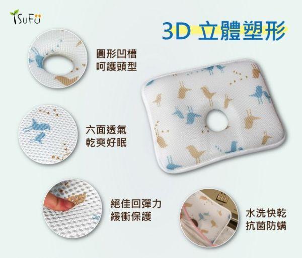 【3D透氣嬰兒定型枕】