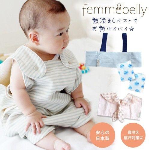 日本femmebelly❤夏日透氣防踢被✖寶寶涼感貼身好物