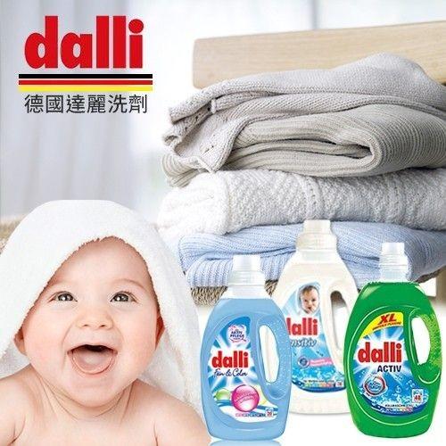 【德國 dalli 達麗】專業洗衣洗劑系列