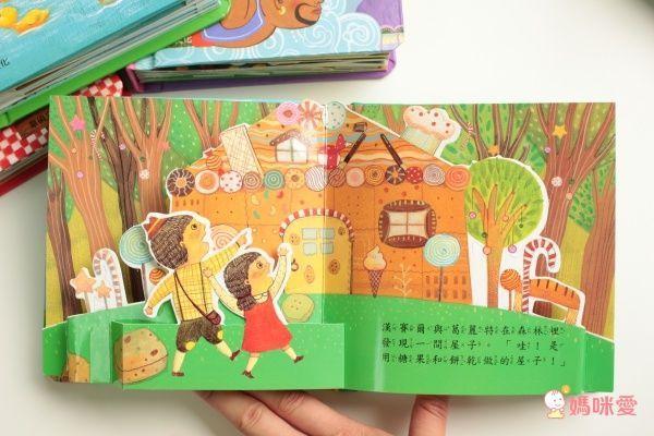 華碩立體繪本世界童話