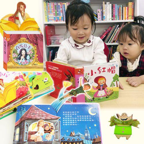 小孩指名率No.1立體書!【華碩文化】團購優惠56折↘陪伴寶貝成長的世界經典童話