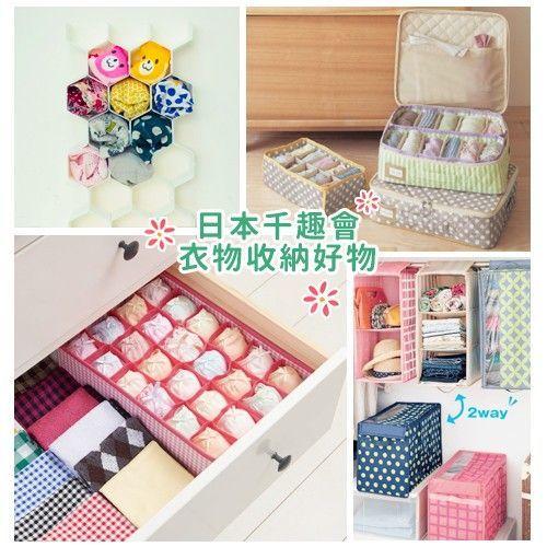 【日本 千趣會】居家衣物神奇收納盒